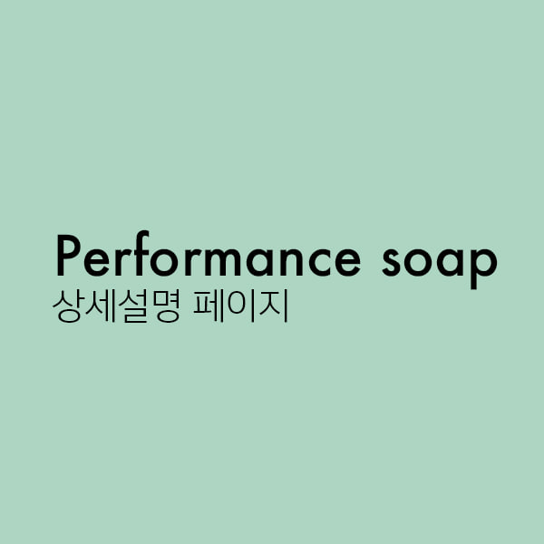 Notice for Performance Soap